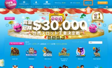 オンラインでパチスロ!ベランジョンカジノおすすめの機種5選!!