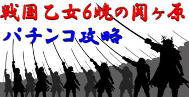 戦国 乙女 6 天井