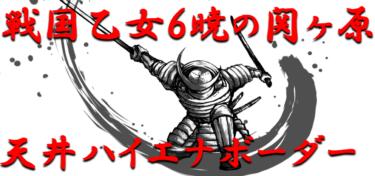 【パチンコ攻略日記】「戦国乙女6暁の関ヶ原」天井までのハイエナボーダーラインをNO.1攻略!