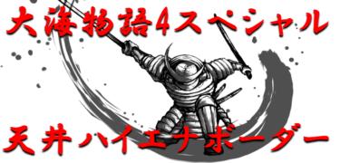 【天井ハイエナボーダー】「大海物語4スペシャル」天井までの残り回転数別ボーダーラインを徹底攻略!【パチンコ攻略日記】