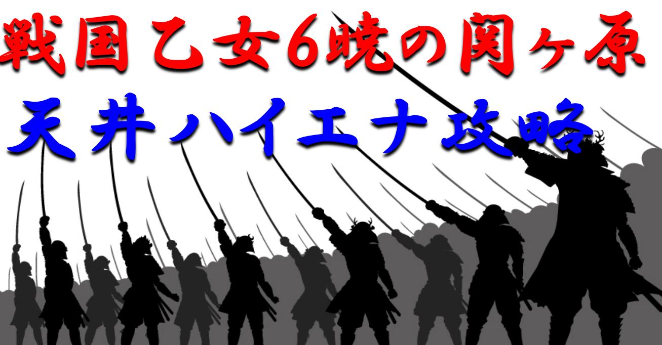 乙女 6 天井 戦国