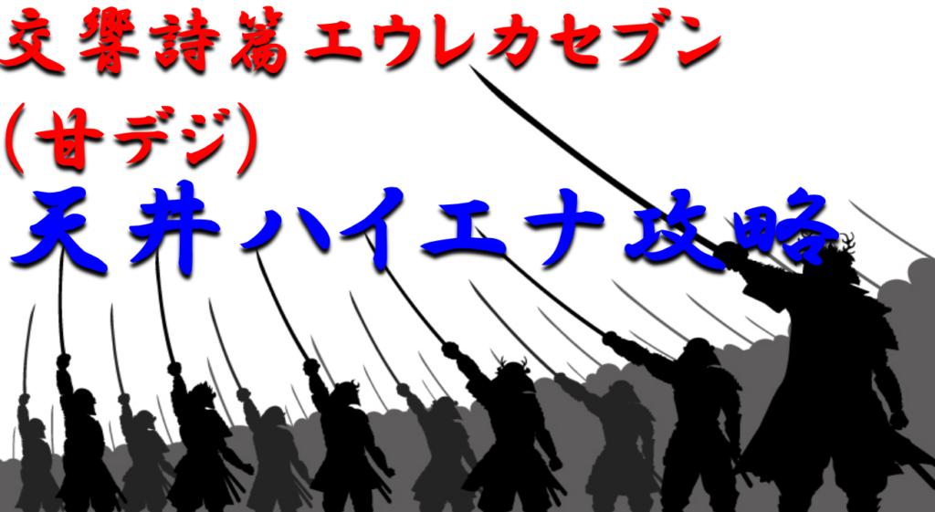 値 エウレカ 甘 期待 【遊タイムは微妙】P交響詩篇エウレカセブン HIーEVOLUTION
