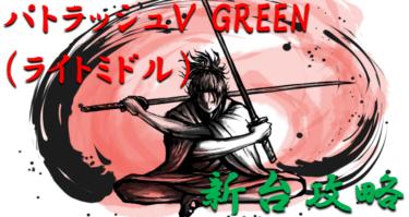 【パチンコ新台攻略】2021年3月ライトミドル「パトラッシュV GREEN」ボーダー&天井スペックを徹底紹介!【パチンコ攻略日記】