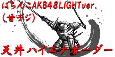 【天井ハイエナボーダー】甘デジ「ぱちんこAKB48桜LIGHTver.」天井までの残り回転数別ボーダーラインを徹底攻略!【パチンコ攻略日記】