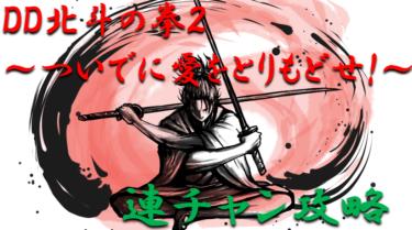 【パチンコ連チャン攻略】ミドル「DD北斗の拳2」一撃出玉性能を徹底攻略!【パチンコ攻略日記】