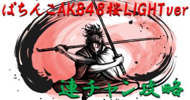 【パチンコ連チャン攻略】甘デジ「ぱちんこAKB48桜LIGHTver.」一撃出玉性能を徹底攻略!【パチンコ攻略日記】