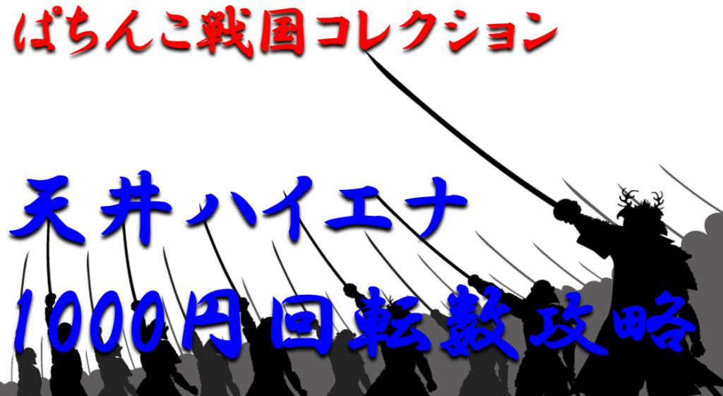 「ぱちんこ戦国コレクション」天井ハイエナ1000円回転数攻略