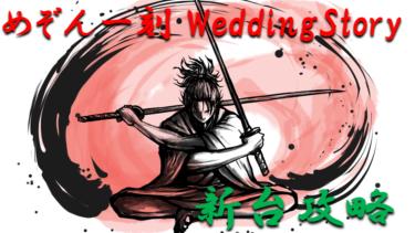 【パチンコ新台攻略】2021年ミドル「めぞん一刻~WeddingStory」スペックの仕組み&ボーダー解析を徹底紹介!【パチンコ攻略日記】