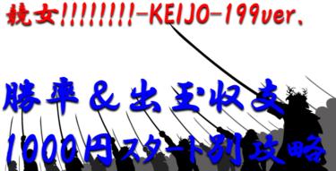 【パチンコ出玉収支攻略】ライトミドル「競女!!!!!!!!-KEIJO-199ver.」1000円スタート別の勝率や出玉収支を徹底解析!【パチンコ攻略日記】