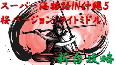 「スーパー海物語IN沖縄5桜(ライトミドル)」新台攻略