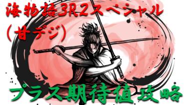 「海物語3R2スペシャル(甘デジ)」プラス期待値攻略