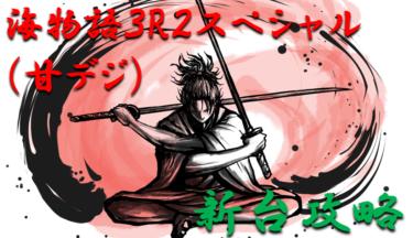「海物語3R2スペシャル(甘デジ)」新台攻略