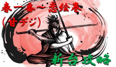 「春一番~恋絵巻(甘デジ)」新台攻略