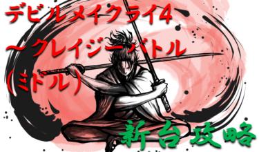 「デビルメイクライ4(ミドル)」新台攻略